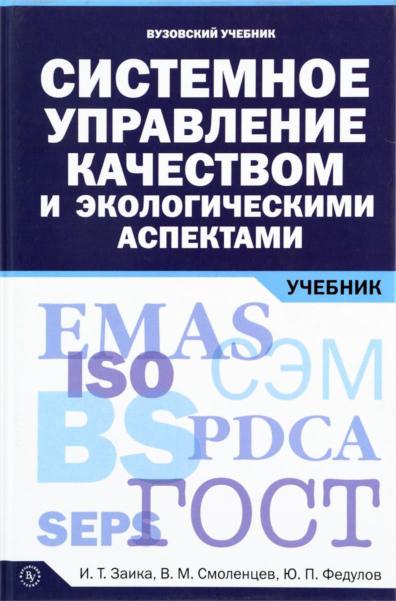 Системное управление качеством и экологическими аспектами. Учебник
