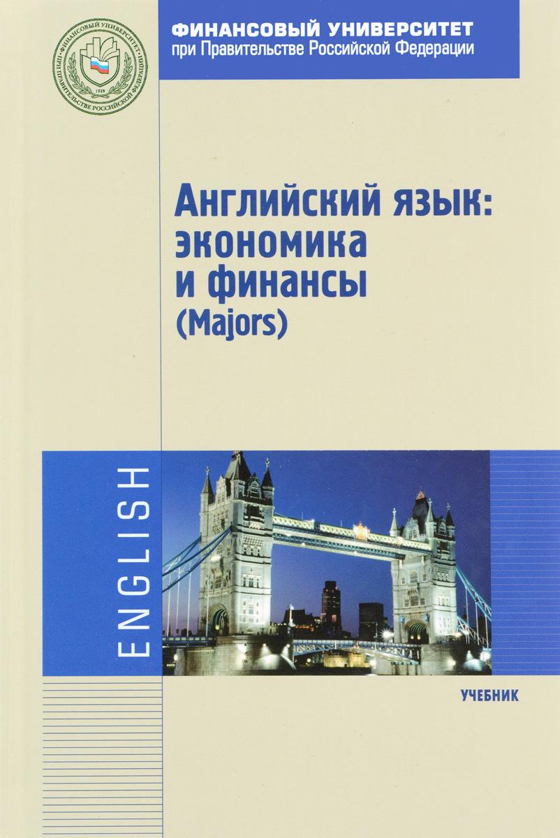 Английский язык. Экономика и финансы (Majors). Учебник
