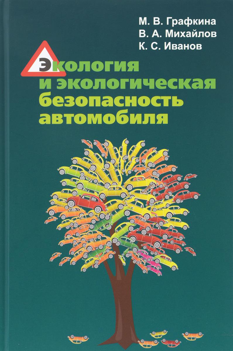 Экология и экологическая безопасность автомобиля. Учебник