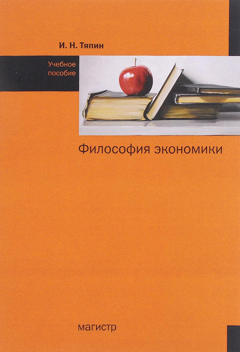 Философия экономики. Учебное пособие