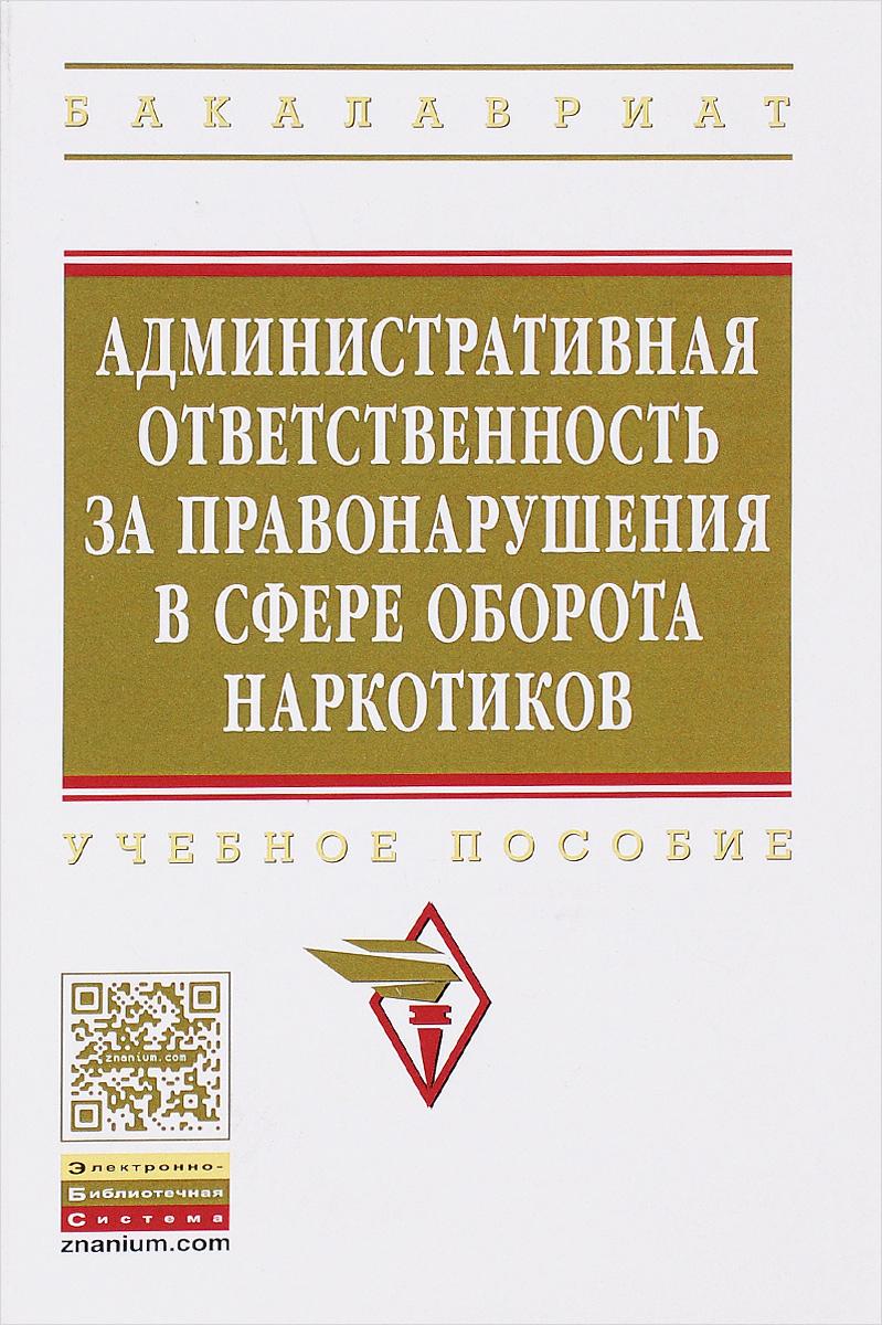 Административная ответственность за правонарушения в сфере оборота наркотиков. Учебное пособие