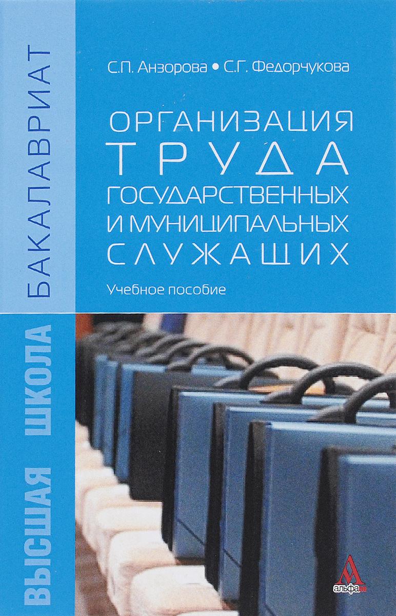 Организация труда государственных и муниципальных служащих. Учебное пособие