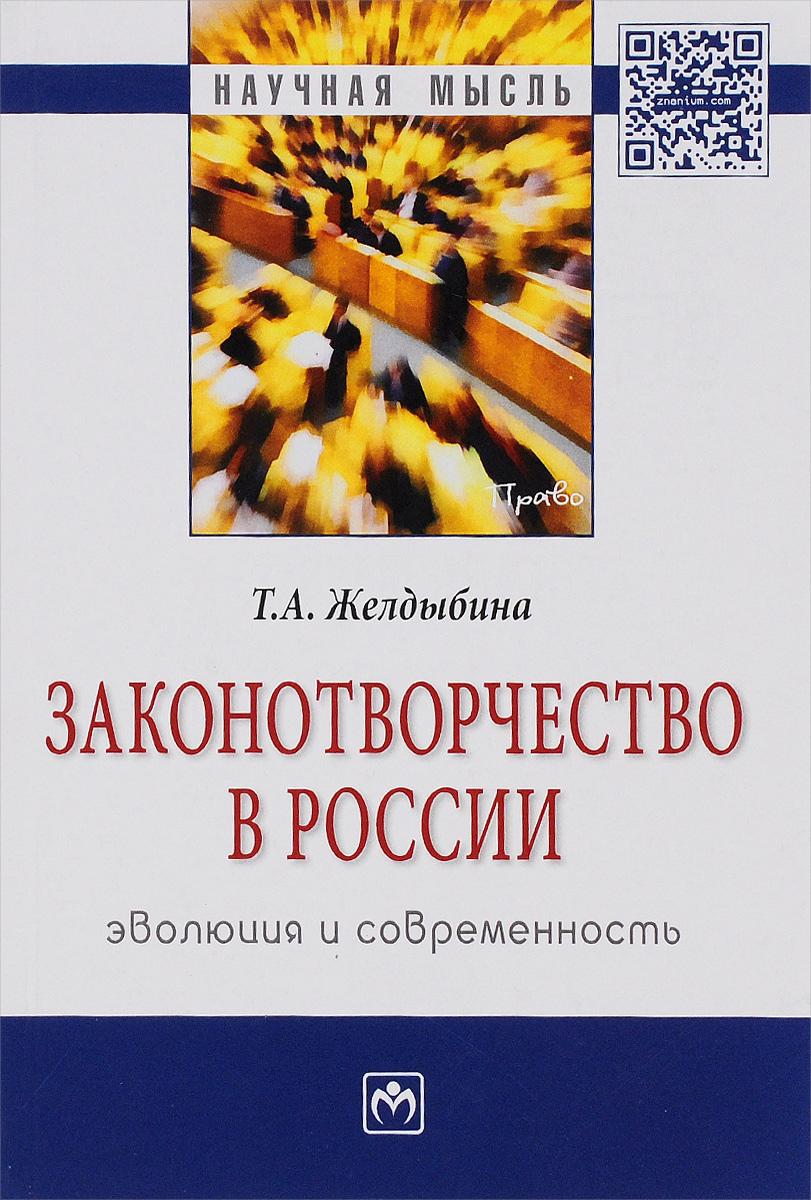 Законотворчество в России. Эволюция и современность