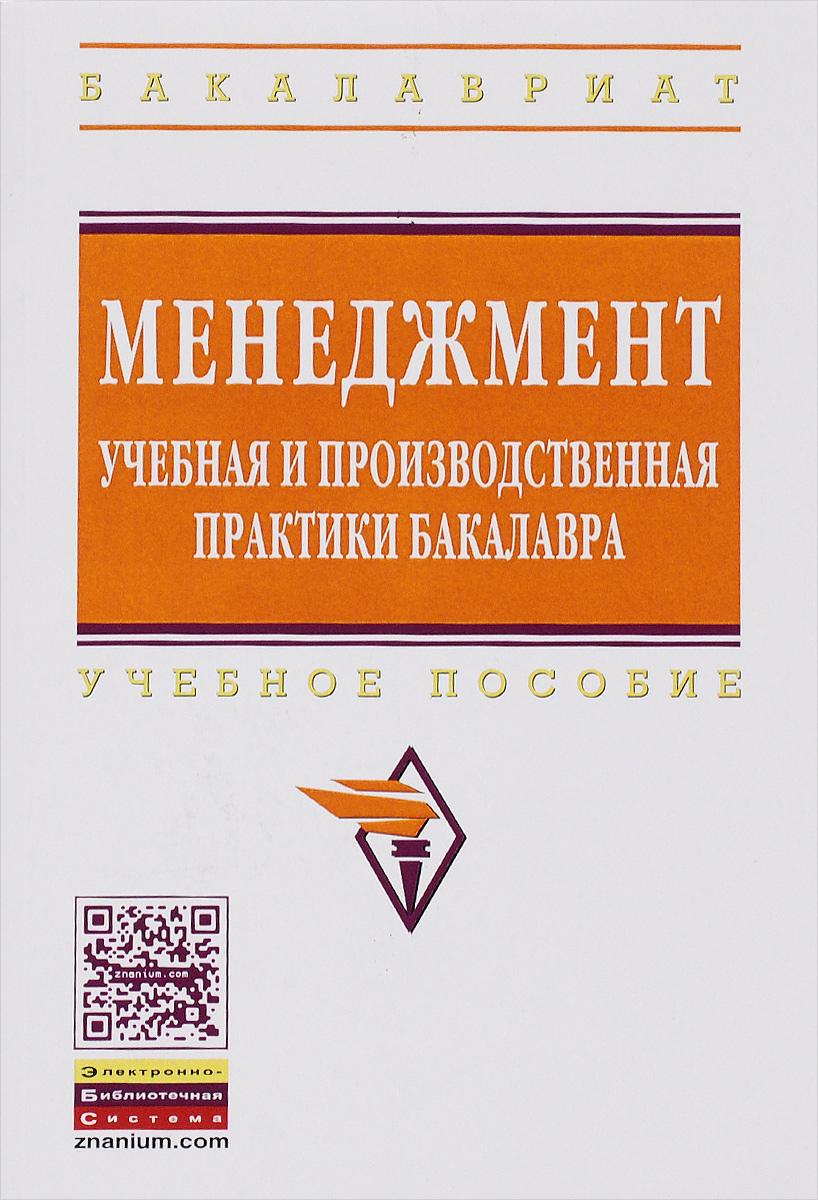 Менеджмент. Учебная и производственная практики бакалавра. Учебное пособие