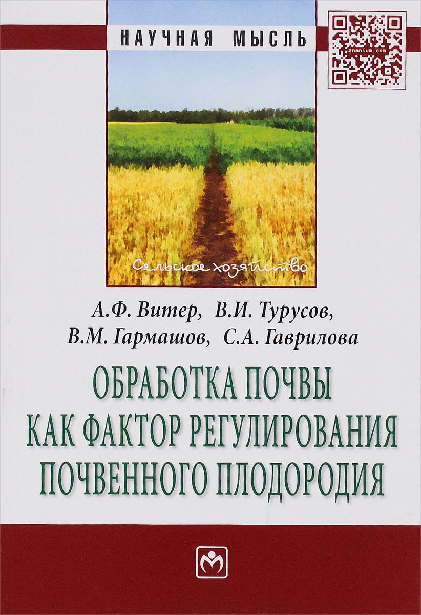 Обработка почвы как фактор регулирования почвенного плодородия ( 978-5-16-008982-9 )