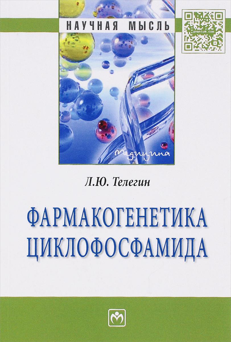 Фармакогенетика циклофосфамида ( 978-5-16-010343-3 )