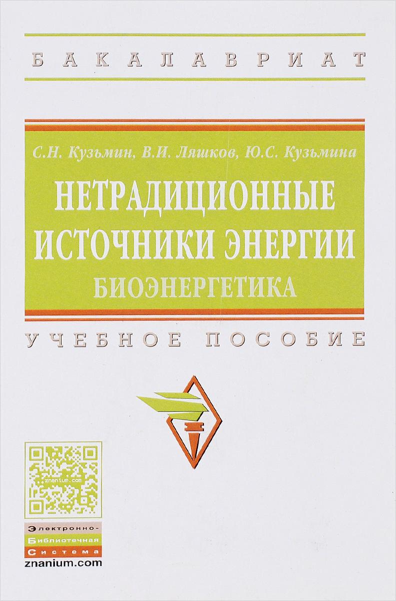 Нетрадиционные источники энергии. Биоэнергетика. Учебное пособие