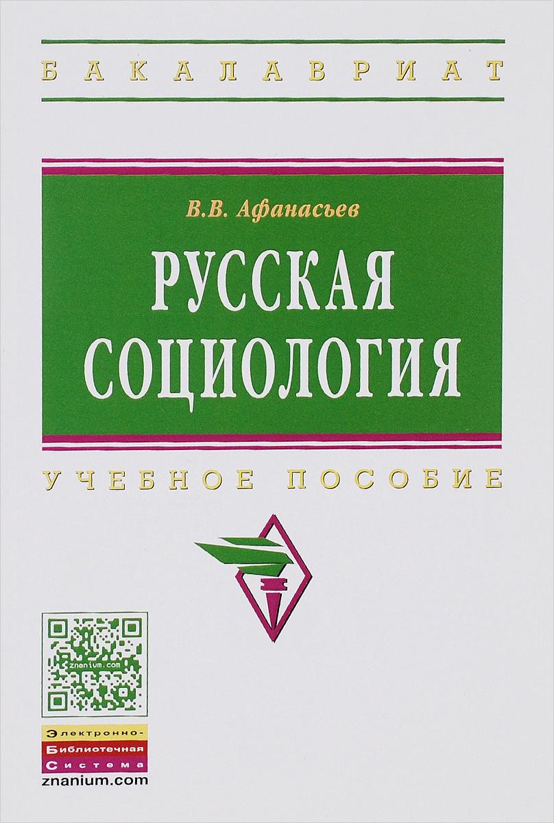 Русская социология. Учебное пособие