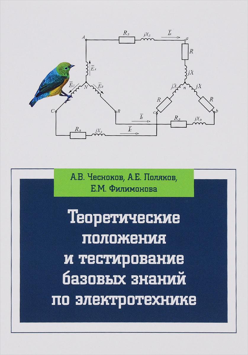 Теоретические положения и тестирование базовых знаний по электротехнике. Учебное пособие