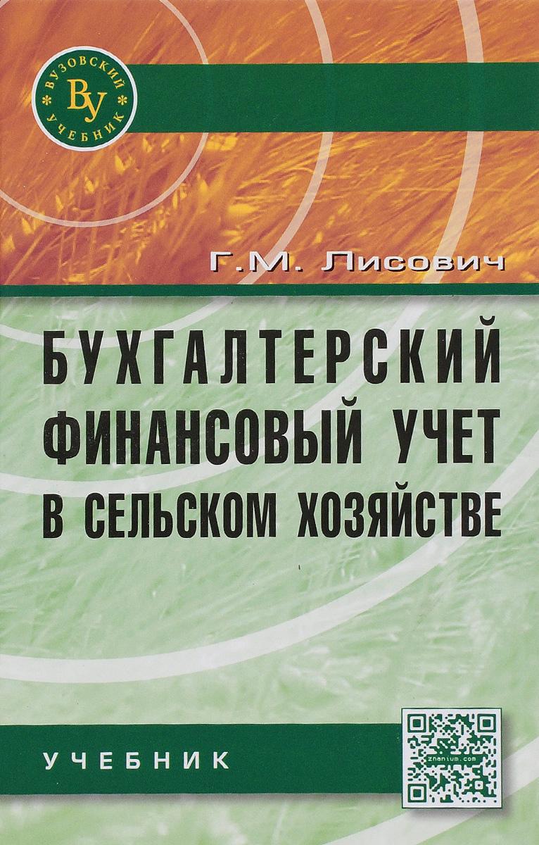 Бухгалтерский финансовый учет в сельском хозяйстве. Учебник