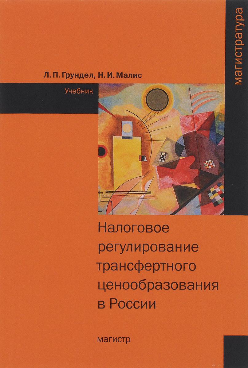 Налоговое регулирование трансфертного ценообразования в России. Учебник