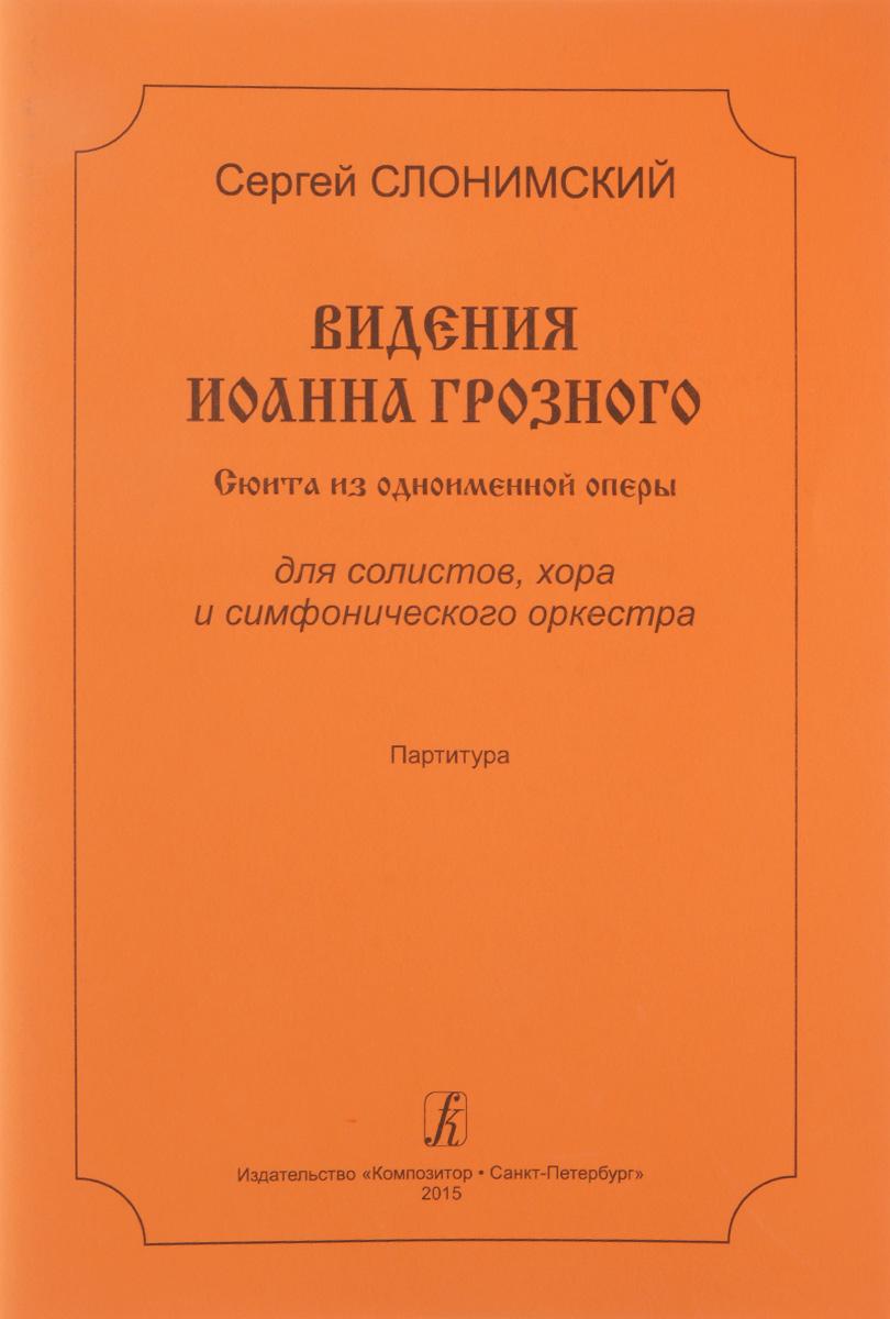 Видения Иоанна Грозного. Сюита из одноименной оперы. Для солистов, хора и симфонического оркестра. Партитура