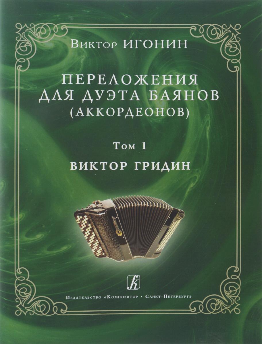 Переложения для дуэта баянов (аккордеонов)