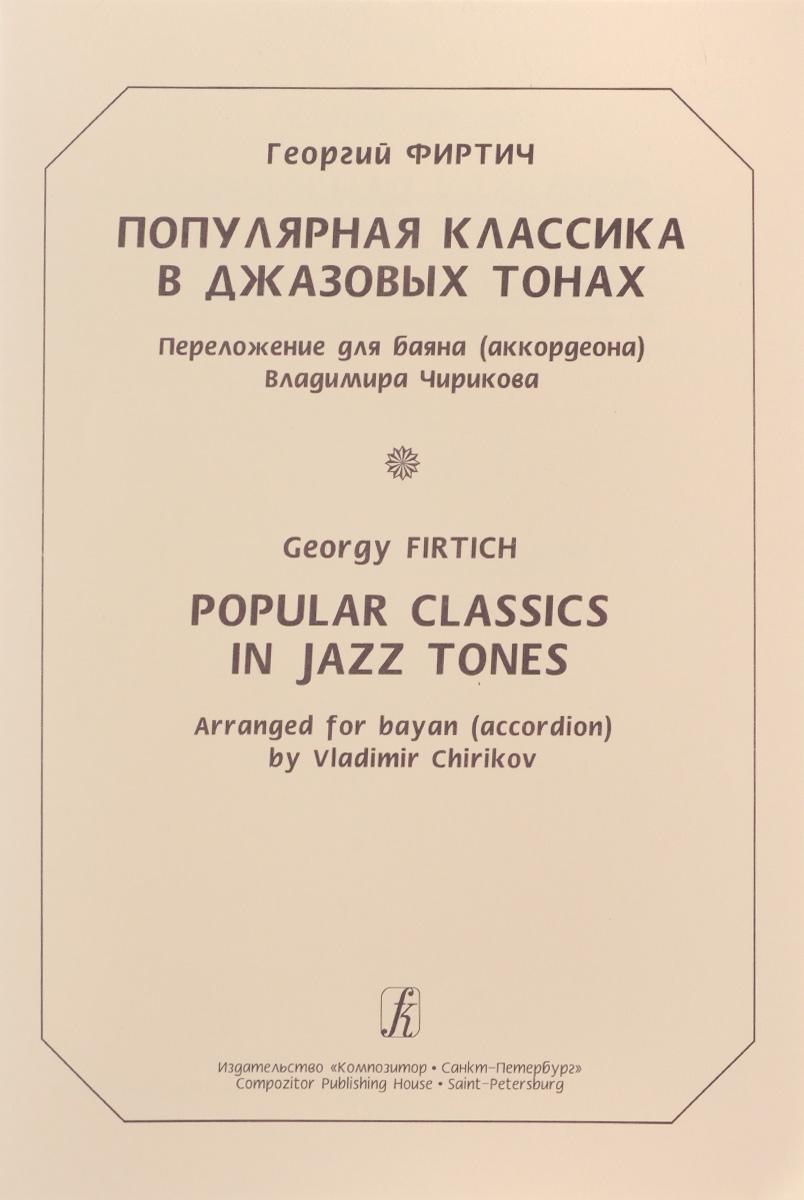 Георгий Фиртич. Популярная классика в джазовых тонах. Переложение для баяна (аккордеона) Владимира Чирикова