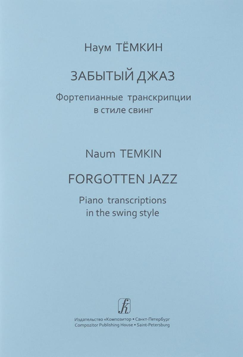 Забытый джаз. Фортепианные транскрипции в стиле свинг. Учебное пособие