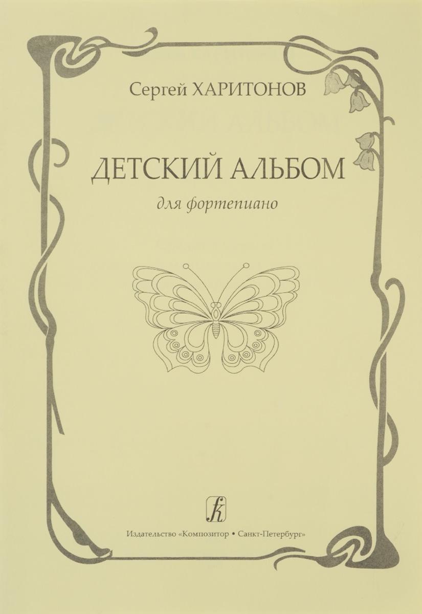 Сергей Харитонов. Детский альбом для фортепиано