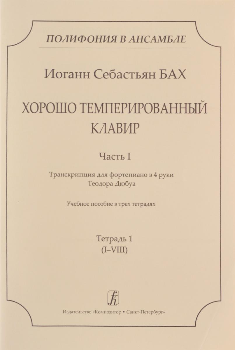 Иоганн Себастьян Бах. Хорошо темперированный клавир. Часть 1. Транскрипция для фортепиано в 4 руки Теодора Дюбуа. Учебное пособие. В 3 тетрадях. Тетрадь 1 (I-VIII)