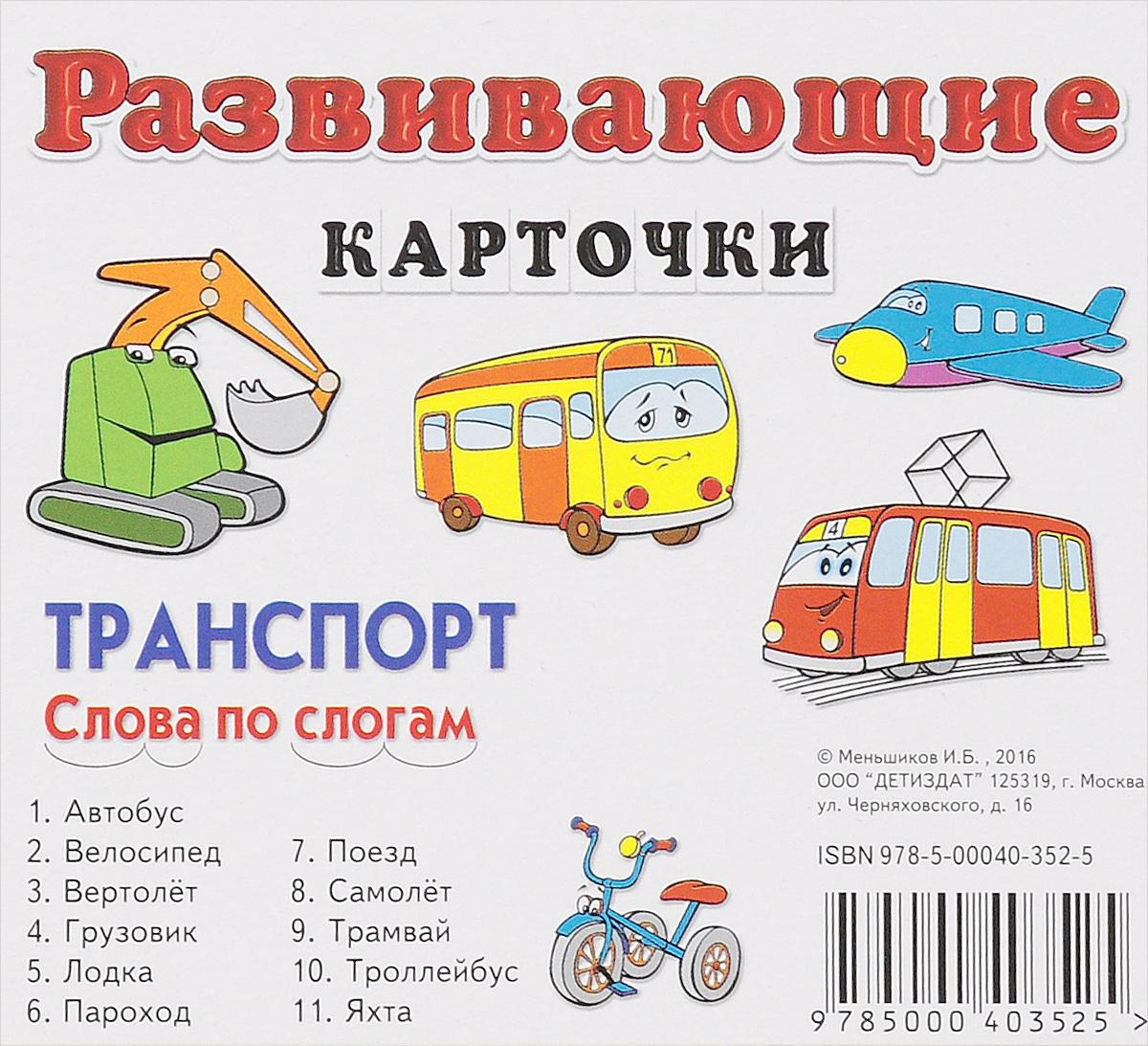 Транспорт. Слова по слогам. Развивающие карточки (набор из 11 карточек)