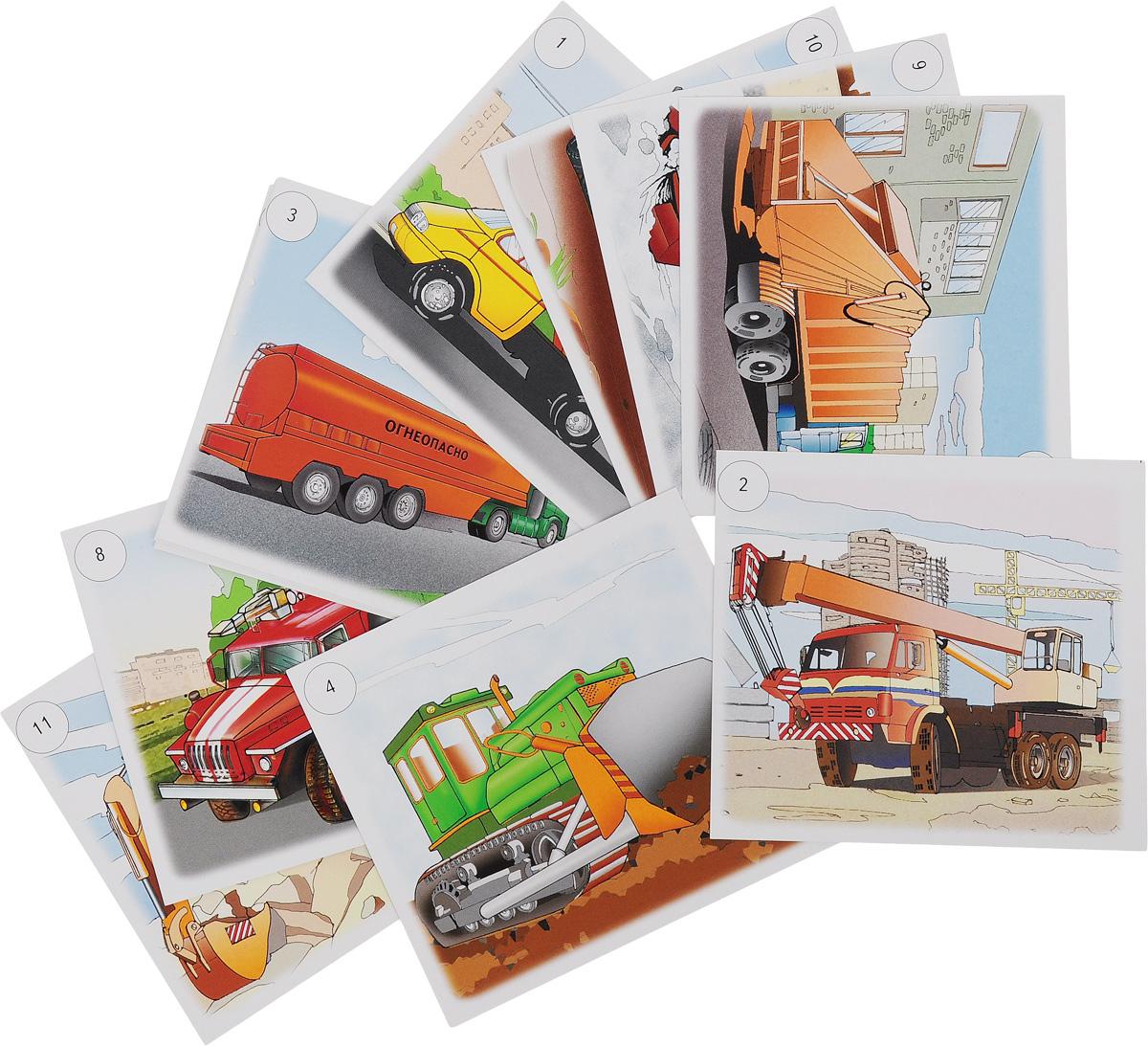 Специальные машины. Развивающие карточки (набор из 11 карточек)