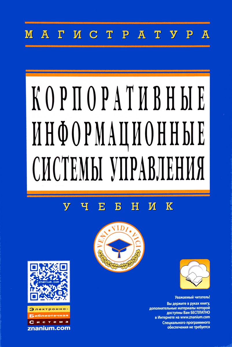 Корпоративные информационные системы управления. Учебник