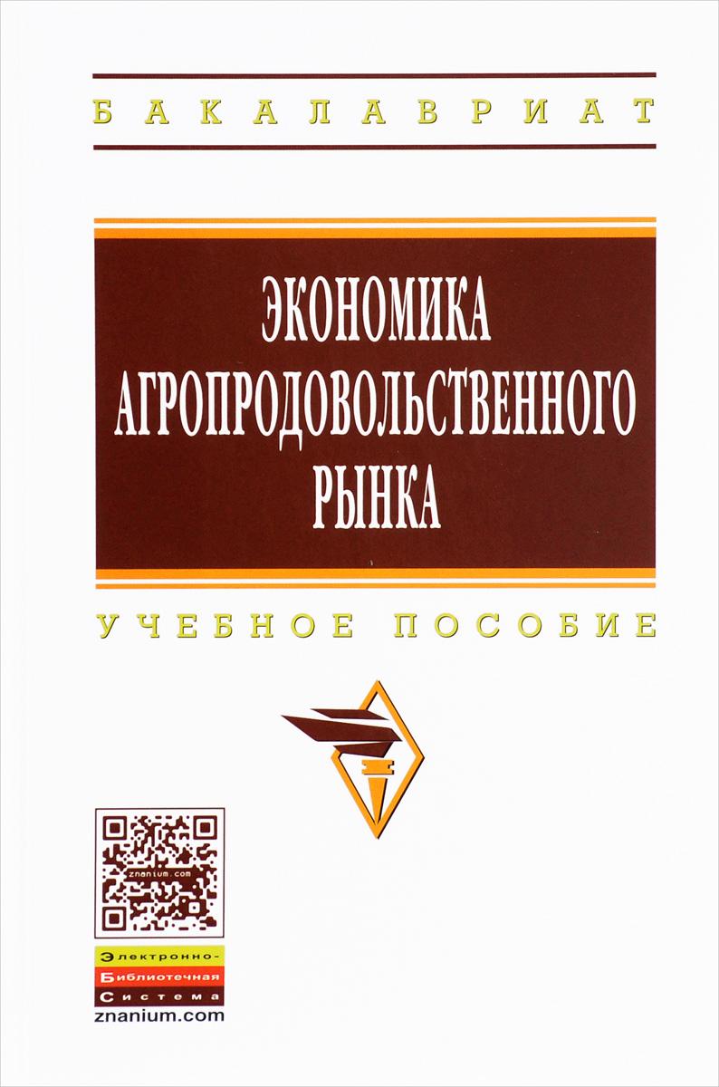 Экономика агропродовольственного рынка. Учебное пособие ( 978-5-16-009054-2 )