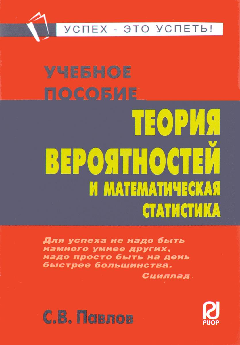 Теория вероятностей и математическая статистика. Учебное пособие ( 978-5-369-00679-5, 978-5-16-004262-2 )