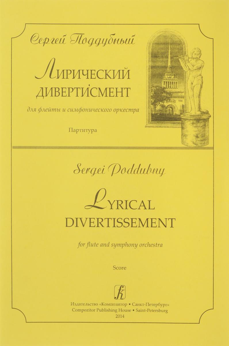 Поддубный. Лирический дивертисмент для флейты и симфонического оркестра. Партитура