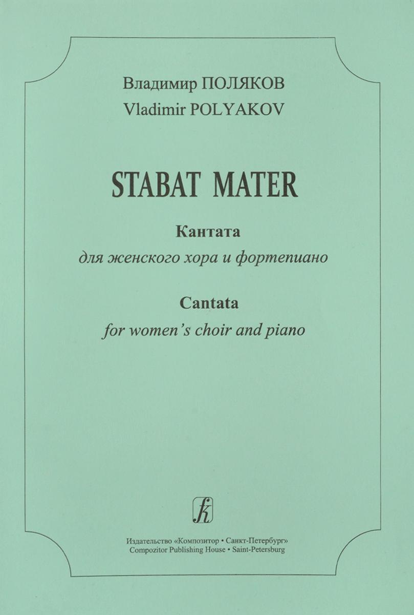 Stabat Mater. Кантата для женского хора и фортепиано