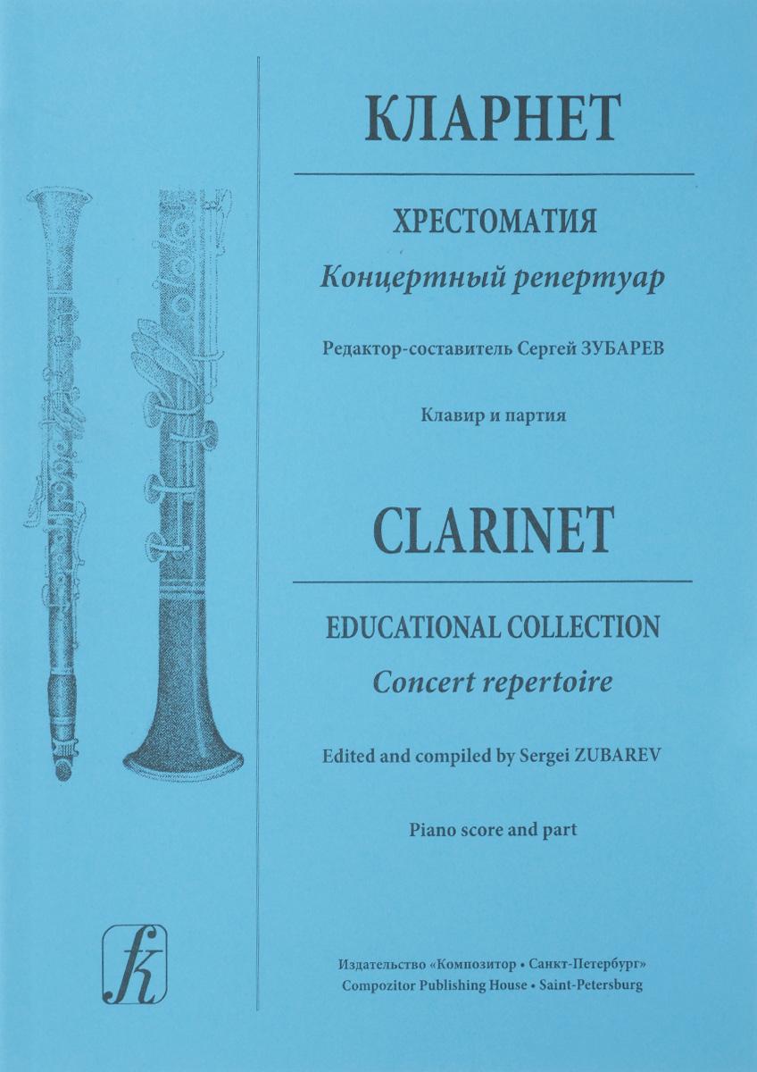 Кларнет. Хрестоматия. Концертный репертуар