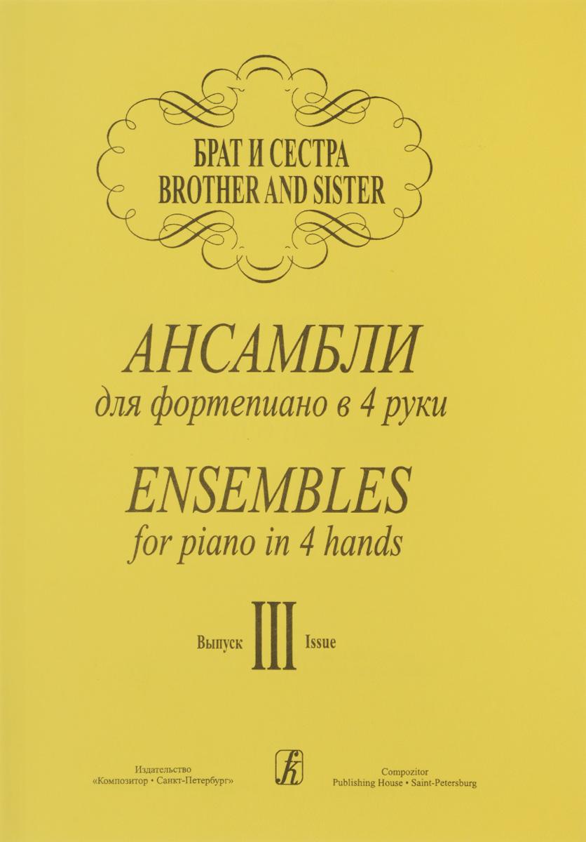 Ансамбли для фортепиано в 4 руки. Выпуск 3