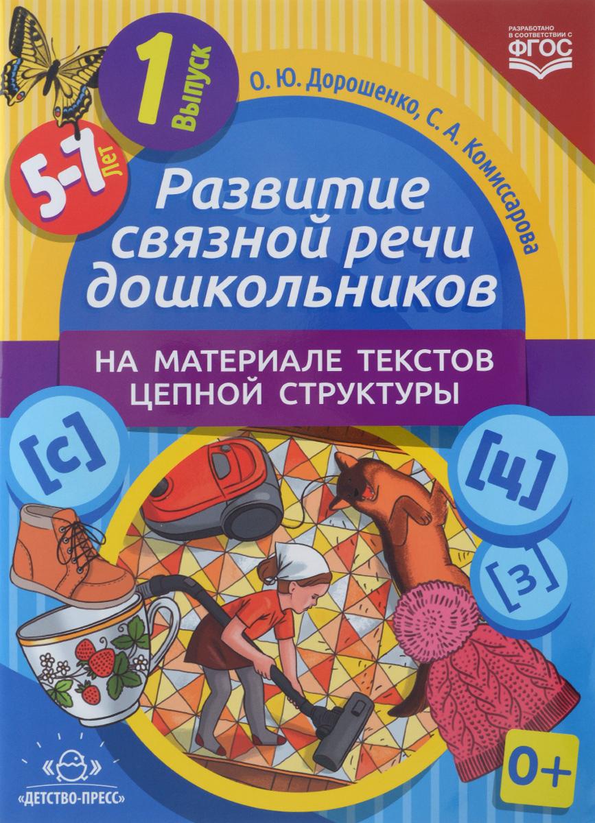 Развитие связной речи дошкольников на материале текстов цепной структуры. Выпуск 1