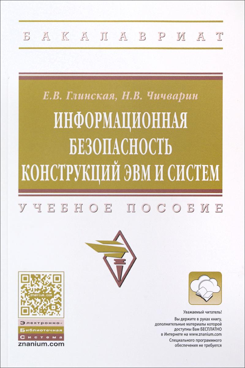Информационная безопасность конструкций ЭВМ и систем. Учебное пособие