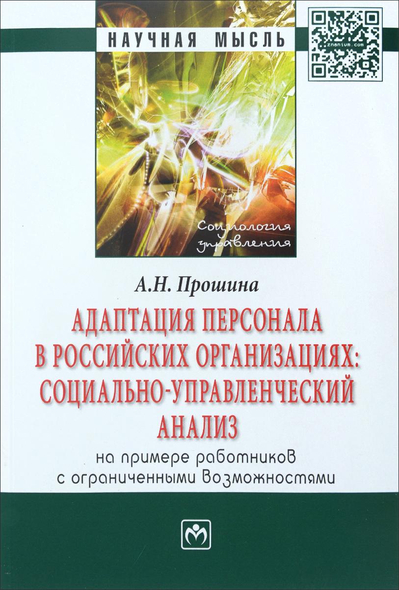 Адаптация персонала в российских организациях. Социально-управленческий анализ (на примере работников с ограниченными возможностями)