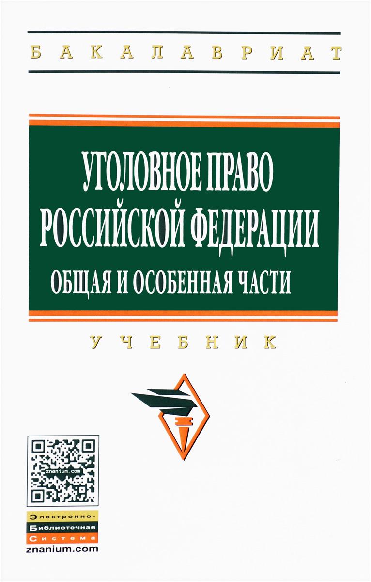 Уголовное право Российской Федерации. Общая и особенная части. Учебник