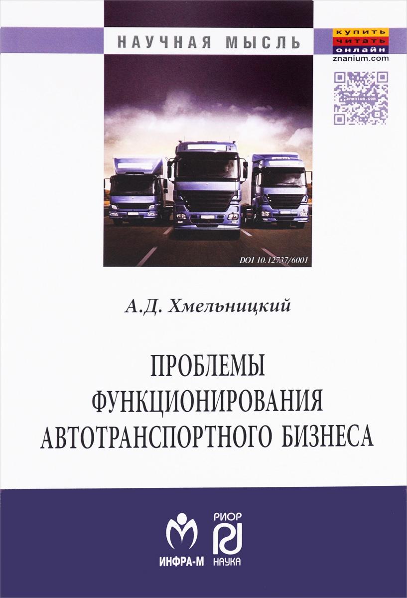 Проблемы функционирования автотранспортного бизнеса