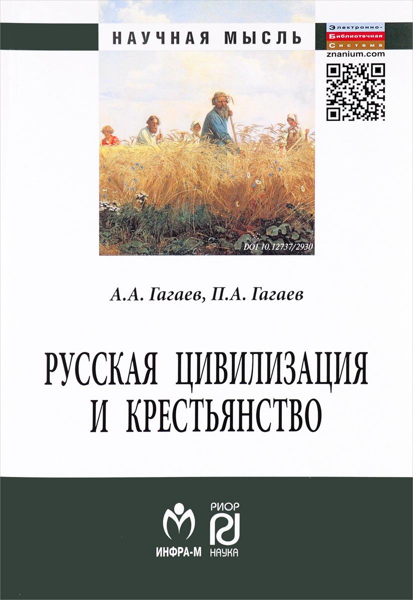 Русская цивилизация и крестьянство