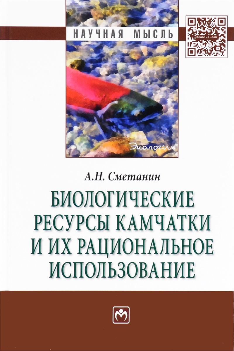 Биологические ресурсы Камчатки и их рациональное использование