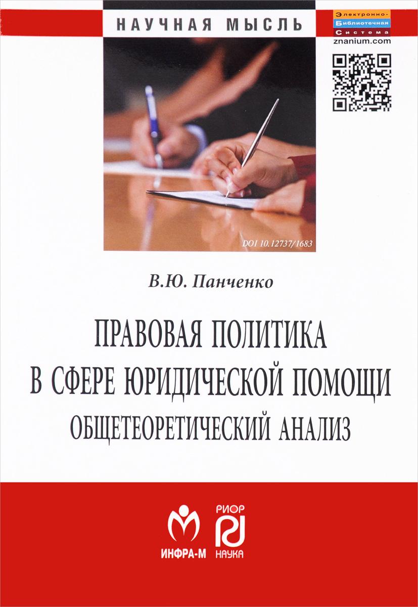 В. Ю. Панченко Правовая политика в сфере юридической помощи. Общетеоретический анализ