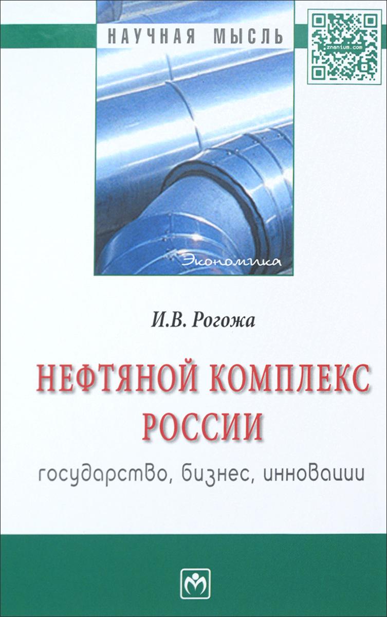 Нефтяной комплекс России. Государство, бизнес, инновации