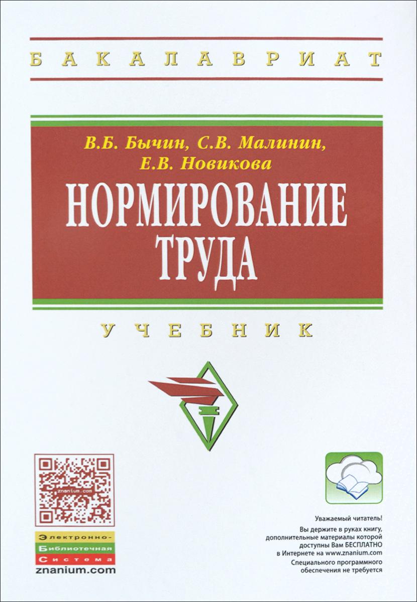 Нормирование труда. Учебник ( 978-5-16-010966-4 )
