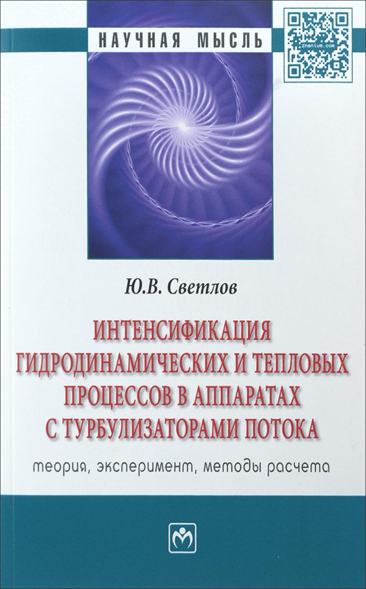 Интенсификация гидродинамических и тепловых процессов в аппаратах с турбулизаторами потока. Теория, эксперимент, методы расчета ( 978-5-16-010607-6 )