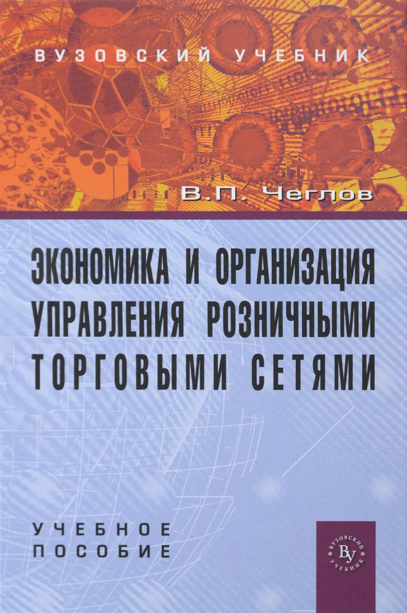Экономика и организация управления розничными торговыми сетями Учебное пособие