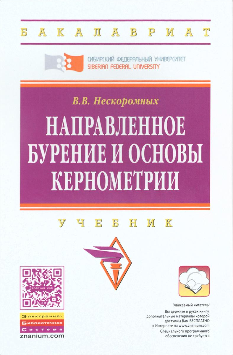 В. В. Нескоромных Направленное ��урение и основы кернометрии. Учебник