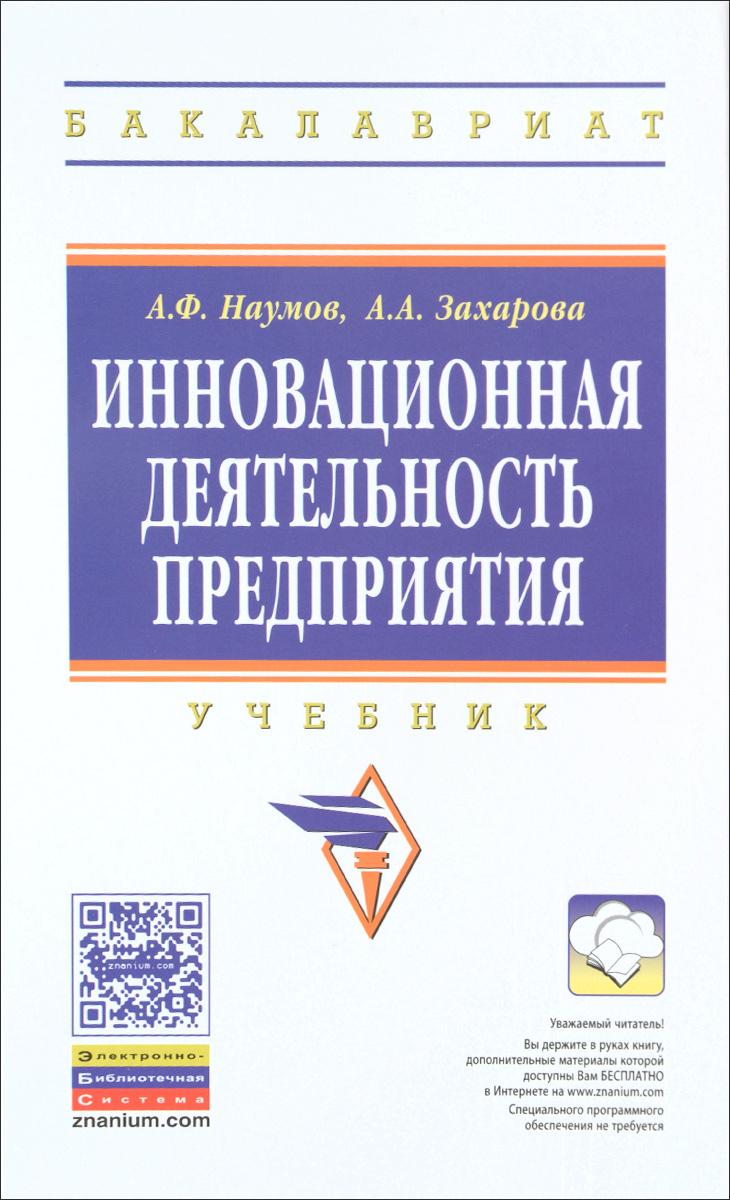 Инновационная деятельность предприятия. Учебник
