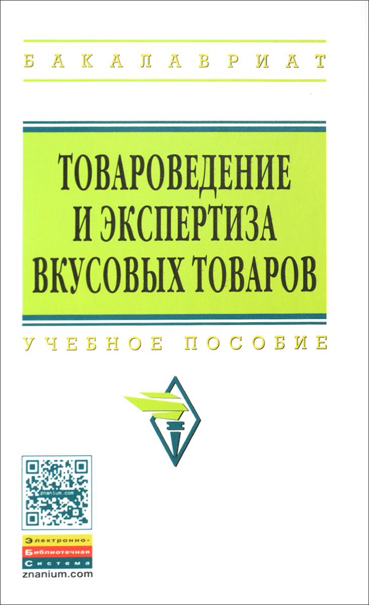 Товароведение и экспертиза вкусовых товаров. Учебное пособие