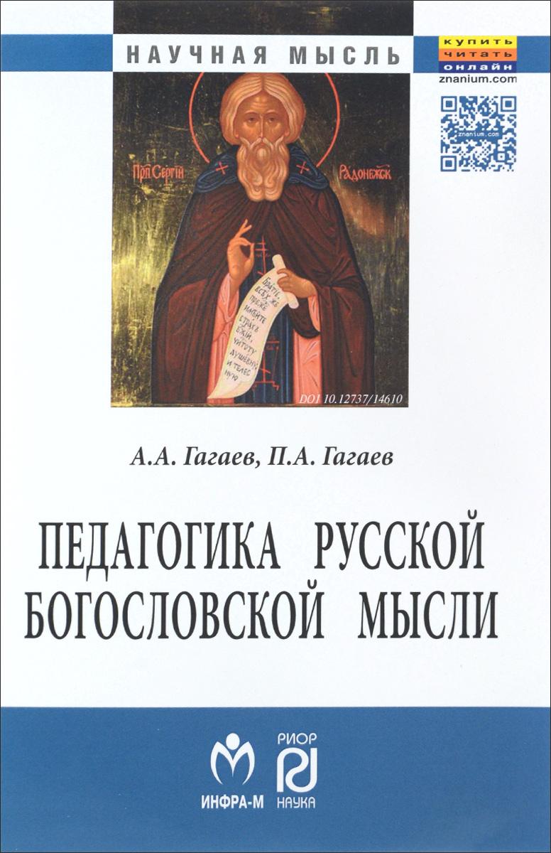 Педагогика русской богословской мысли