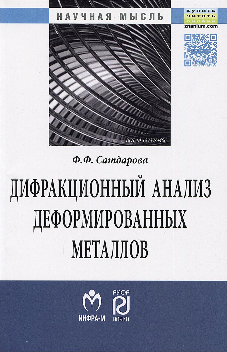 Дифракционный анализ деформированных металлов. Теория, методика, программное обеспечение ( 978-5-369-01527-8, 978-5-16-011559-7 )