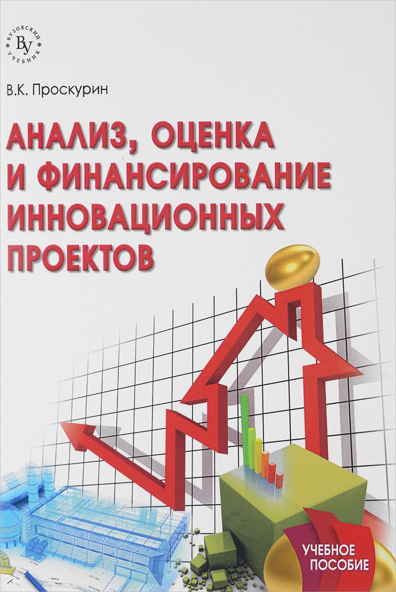 Анализ, оценка и финансирование инновационных проектов. Учебное пособие