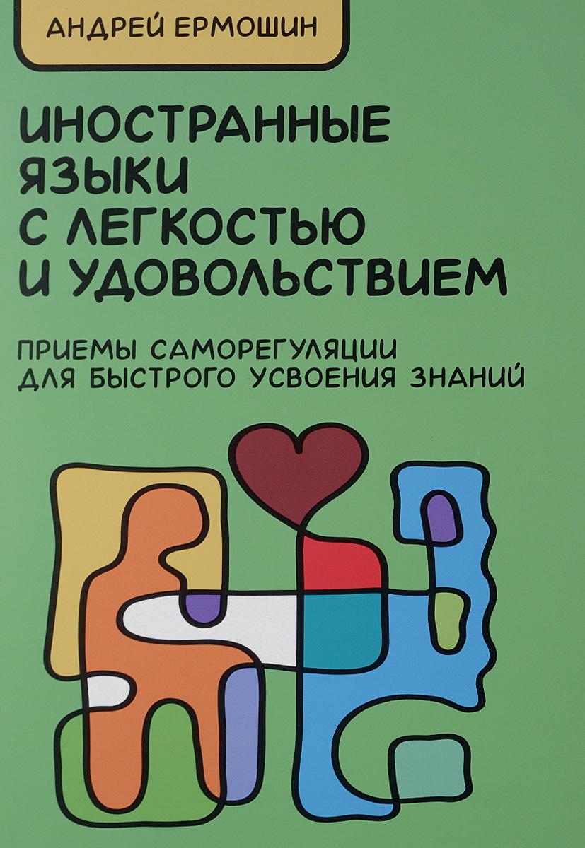Иностранные языки с легкостью и удовольствием. Приемы саморегуляции для быстрого усвоения знаний