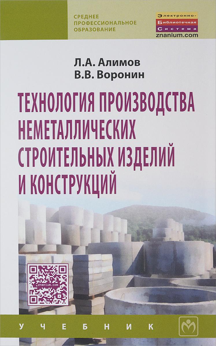 Технология производства неметаллических строительных изделий и конструкций. Учебник